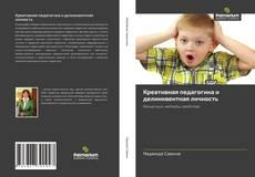 Bookcover of Креативная педагогика и делинквентная личность