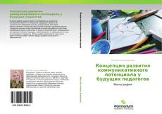 Bookcover of Концепция развития коммуникативного потенциала у будущих педагогов