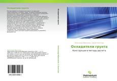 Bookcover of Охладители грунта