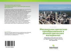 Bookcover of Механоэлектрические преобразования в диэлектрических материалах