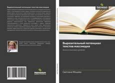 Portada del libro de Выразительный потенциал текстов массмедиа