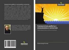 Portada del libro de Самоучитель работы с описаниями к патентам