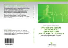 Portada del libro de Физиологический мониторинг физического воспитания студентов