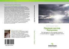Bookcover of Прямой метод Ляпунова