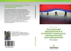 Bookcover of Российский федерализм в условиях социально-политической трансформации
