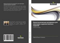 Borítókép a  Неметаллические материалы для ювелирно-художественных изделий - hoz