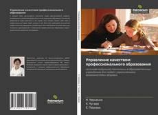 Управление качеством профессионального образования kitap kapağı