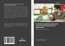 Buchcover von Система профессиональной подготовки социального работника