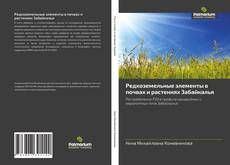 Capa do livro de Редкоземельные элементы в почвах и растениях Забайкалья