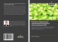 Обложка Создание современных приложений PowerPoint с использованием VBA