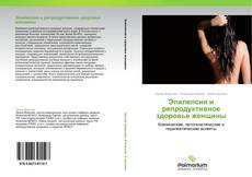 Bookcover of Эпилепсия и репродуктивное здоровье женщины