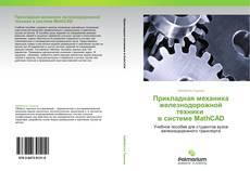 Portada del libro de Прикладная механика железнодорожной техники   в системе MathCAD