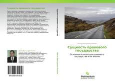Bookcover of Сущность правового государства
