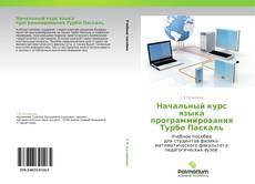 Bookcover of Начальный курс языка программирования Турбо Паскаль