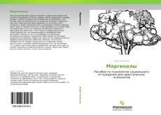 Bookcover of Маргиналы