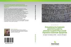 Bookcover of Социокультурная деятельность монастырей Русской Православной Церкви
