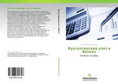 Copertina di Бухгалтерский учет в банках