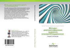 Copertina di Методы диагностирования судового электрооборудования