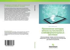 Применение методов мягких вычислений в слабоформализуемых системах kitap kapağı