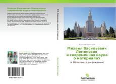 Михаил Васильевич Ломоносов   и современная наука о материалах kitap kapağı