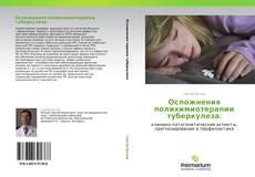 Осложнения полихимиотерапии туберкулеза:的封面