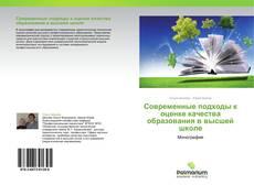 Обложка Современные подходы к оценке качества образования в высшей школе