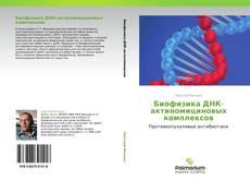 Bookcover of Биофизика ДНК-актиномициновых комплексов