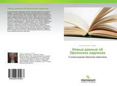 Bookcover of Новые данные об Орхонских надписях