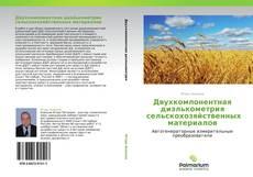 Bookcover of Двухкомпонентная диэлькометрия сельскохозяйственных материалов