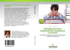 Portada del libro de Профилактика нарушений здоровья в школе