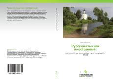 Bookcover of Русский язык как иностранный: