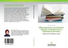 Обложка Обоснование уголовного закона: социальные и правовые основы