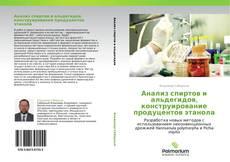 Анализ спиртов и альдегидов, конструирование продуцентов этанола的封面