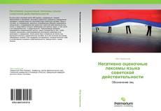 Bookcover of Негативно оценочные лексемы языка советской действительности
