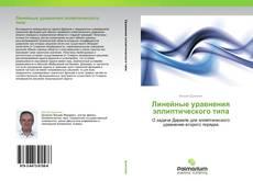 Bookcover of Линейные уравнения эллиптического типа