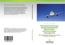 Borítókép a  Математическое моделирование флаттера летательных аппаратов - hoz
