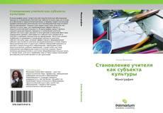 Bookcover of Становление учителя как субъекта культуры