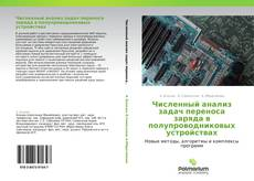 Bookcover of Численный анализ задач переноса заряда в полупроводниковых устройствах