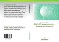 Обложка MATLAB для инженеров