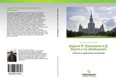 Обложка Задачи Р. Беллмана и Д. Кнута и их обобщения