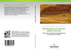Bookcover of Кимберлиты и алмазы трубки Катока