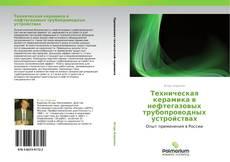 Bookcover of Техническая керамика в нефтегазовых трубопроводных устройствах