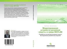 Buchcover von Моделирование устройств релейной защиты в среде MATLAB