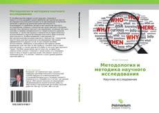Bookcover of Методология и методика научного исследования