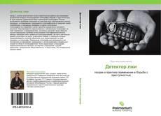 Bookcover of Детектор лжи
