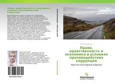 Buchcover von Право, нравственность и экономика в условиях противодействия коррупции
