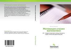 Couverture de Мотивация учения математике