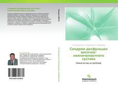 Bookcover of Синдром дисфункции височно-нижнечелюстного сустава