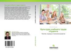 Bookcover of Культура учебного труда студента