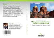 Buchcover von Мещанское сословие Западной Сибири